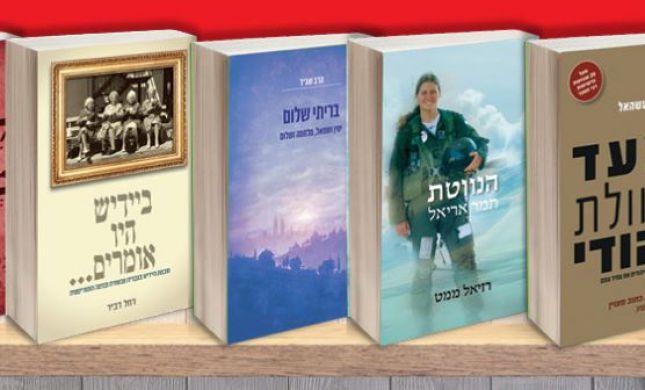 אחלה מתנה לקראת החגים: 4 ספרים ב- 200 שקלים