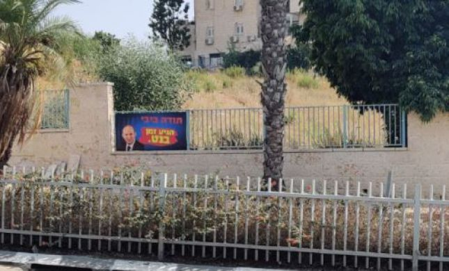 """שלטים בעיר החרדית: """"תודה, ביבי. הגיע זמן בנט"""""""