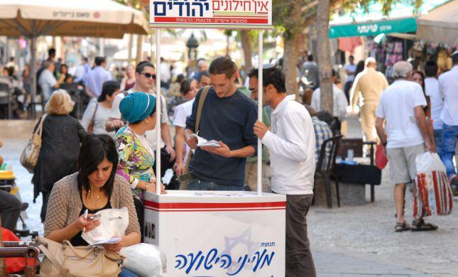 שומרים על האש היהודית בכל חלקי הארץ