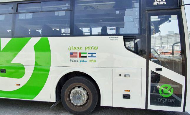 האוטובוסים שנקראו על שם נסיכויות איחוד האמירויות