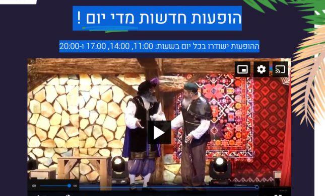 סוכות לייב ירושלים: הופעות חדשות מדי יום