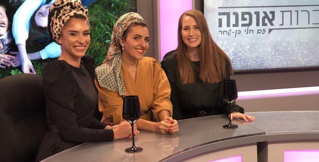 מדברות אופנה על כיסויי ראש עם נטע ברודיאנסקי והדס גולדמן
