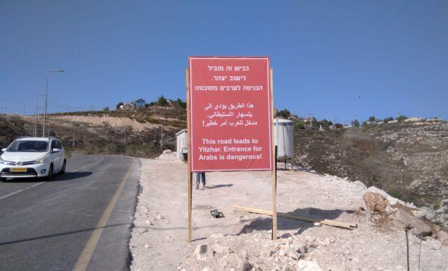 סערת השלט ביצהר | אין כניסה ליהודים וערבים