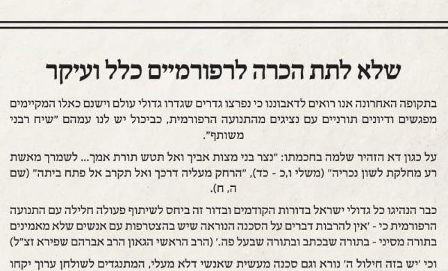 """מכתב רבנים נגד הרב מלמד: """"לא לתת הכרה לרפורמים"""""""