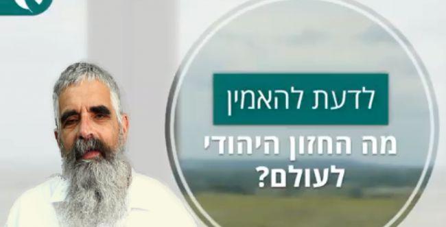 קצר עם הרב שרלו: מהו החזון היהודי לעולם? צפו