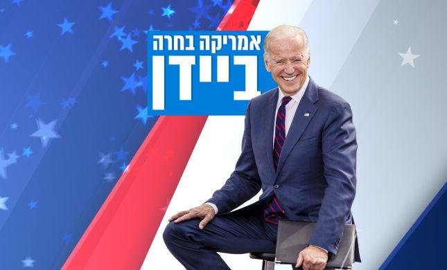 """בצל הקורונה והמהומות: כך ביידן יושבע כנשיא ארה""""ב"""