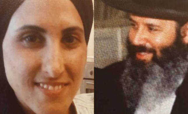 בני זוג מירושלים נעדרים כבר שלושה חודשים
