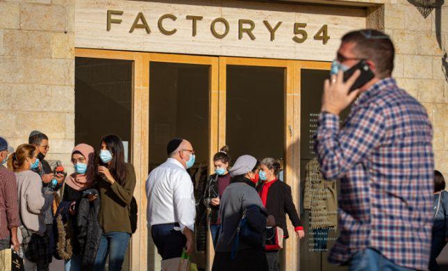 קבינט הקורונה אישר את הגדלת הלקוחות בחנויות