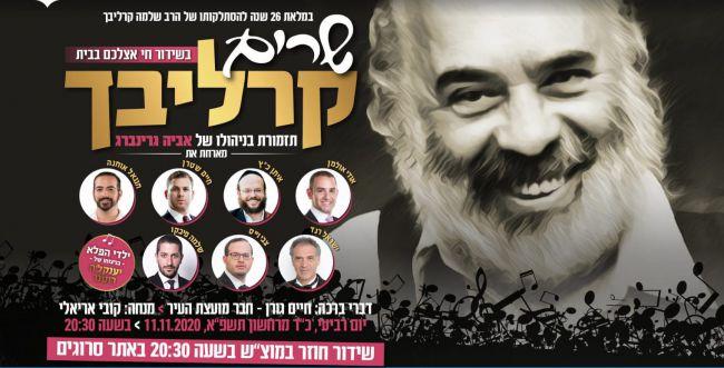 גם השנה • צפו במופע: שרים קרליבך בתל אביב