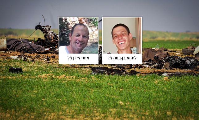 הותרו לפרסום שמות הקצין ופרח הטיס שנהרגו בהתרסקות המטוס