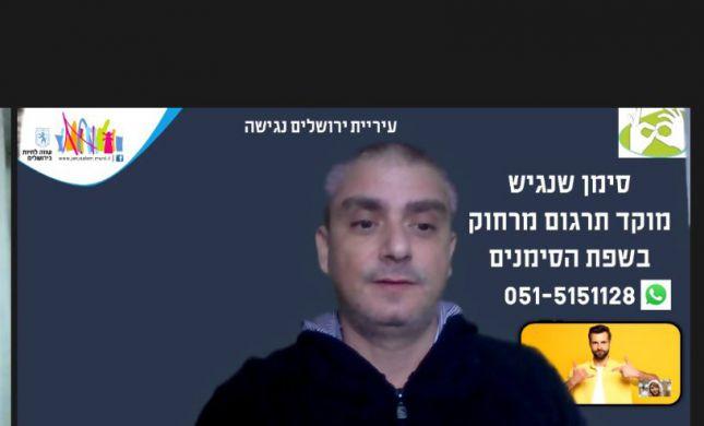 עיריית ירושלים מנגישה שירותים – בשפת הסימנים