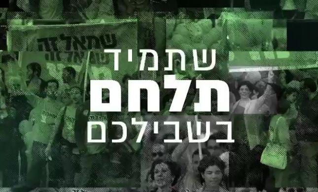 נגד הגזענות ונגד החרדים. צפו בסרטון הראשון של מרצ
