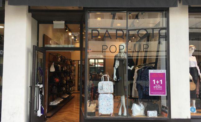 חנויות הרחוב חוזרות: פופ אפ חדש בדיזינגוף