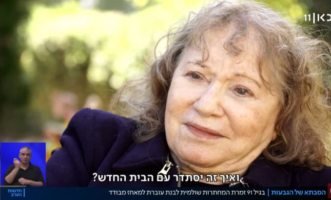 בגיל 91: אמה של לימור לבנת עברה לגבעה בשומרון