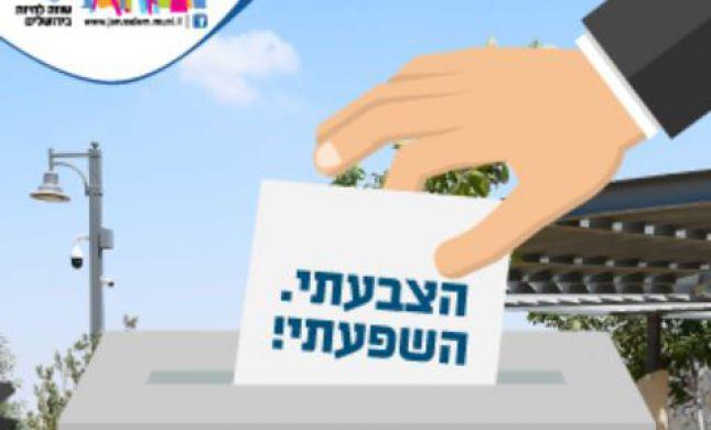 ירושלמי: בחירות במינהלים הקהילתיים, המקום להשפיע