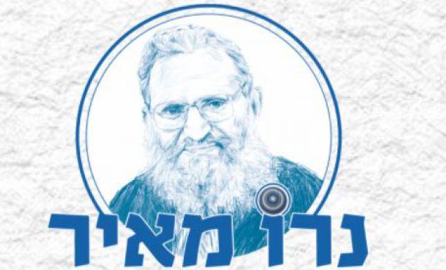 """נרו מאיר: ימי שידור מיוחדים לזכרו של הרב נריה זצ""""ל"""