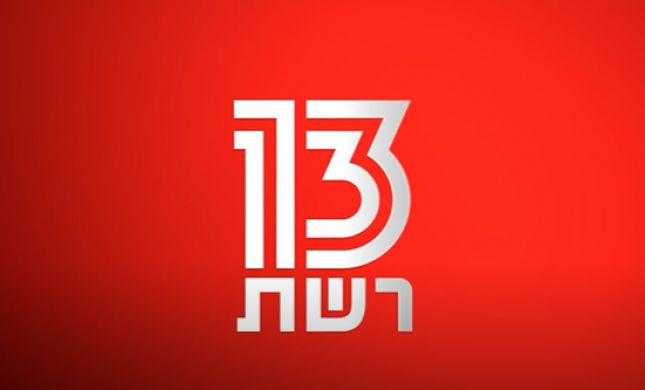 לא רק בישראל: רשת 13 משיקה זרוע בינלאומית