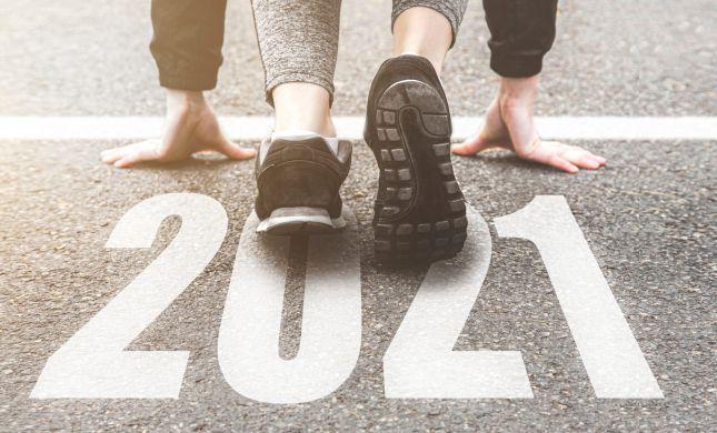 שינויים בלוח השנה: מה צפוי לנו ב-2021?