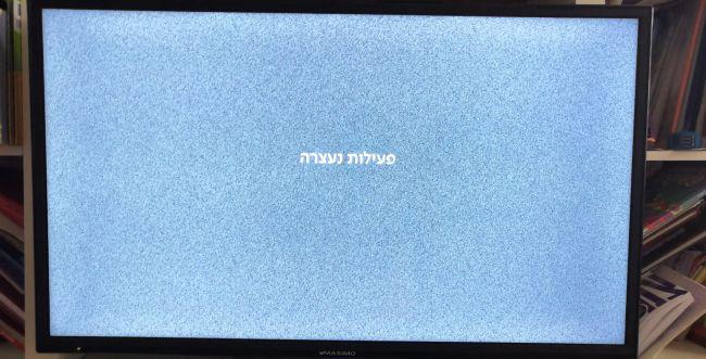 אין פרטנר: תקלה נרחבת בשירות פרטנר TV