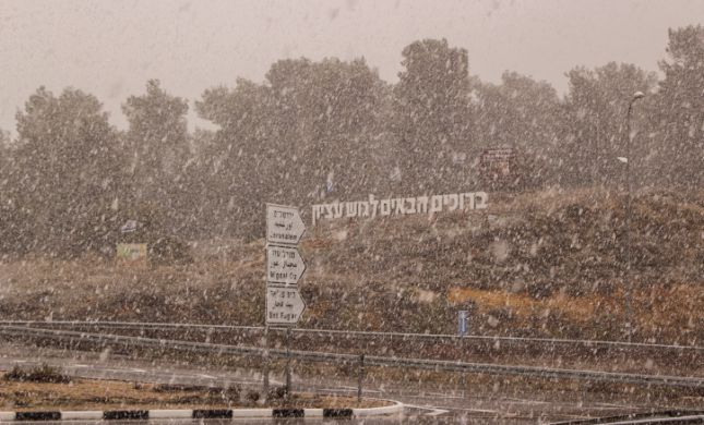 הסערה תתגבר; שלג בצפון ובירושלים: תחזית מזג אוויר