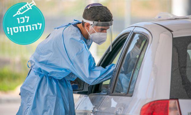למרות החיסונים: אלו המתחמים לבדיקות קורונה