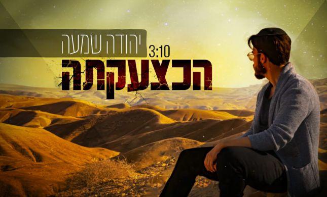 צפו: יהודה מחבר את סיפור סדום לימינו בשיר חדש