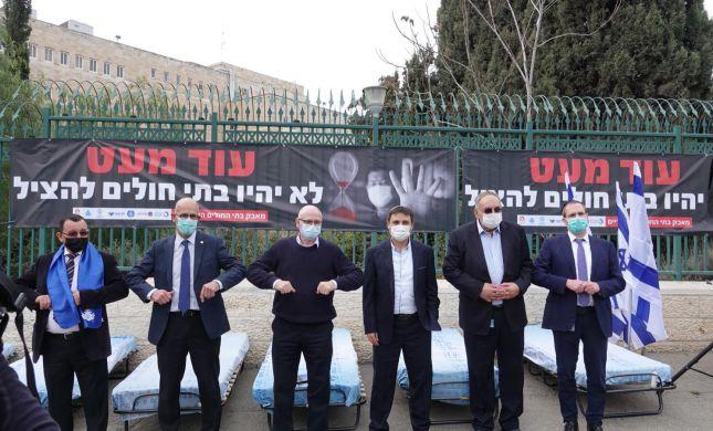 על סף קריסה: שביתת מחאה בבתי החולים