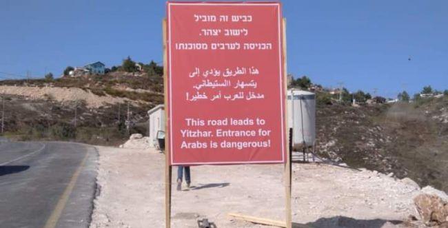 תושב יצהר נעצר בחשד שתלה שלט אזהרה לערבים