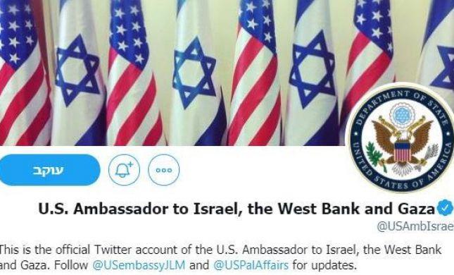 שינוי ממשל ביידן: השגריר בישראל - גם לפלסטינים