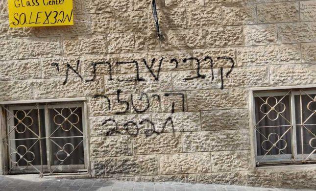 """ירושלים: גרפיטי השווה את המפכ""""ל להיטלר"""