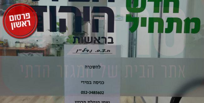 סוף עידן: משרדי הבית היהודי עומדים להשכרה
