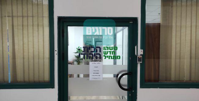 בהמשך לפרסום בסרוגים: הבית היהודי עובר לירושלים