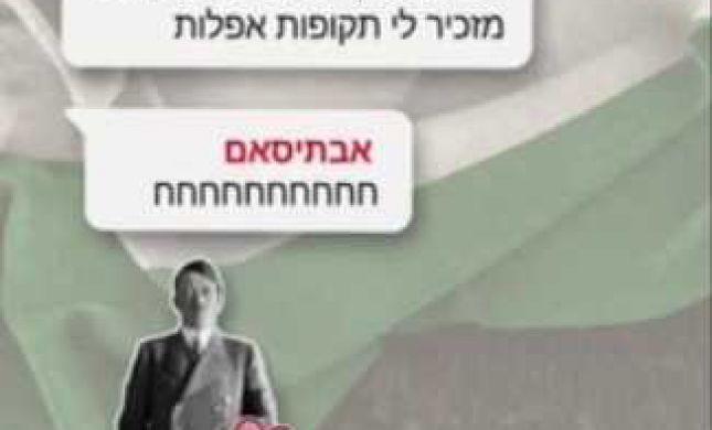 היטלר, סמיר קונטאר ובנט. סרטון קמפיין שהצית סערה
