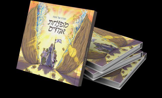 הגדה של פסח - מפצחת אגוזים / דוד גרנביץ