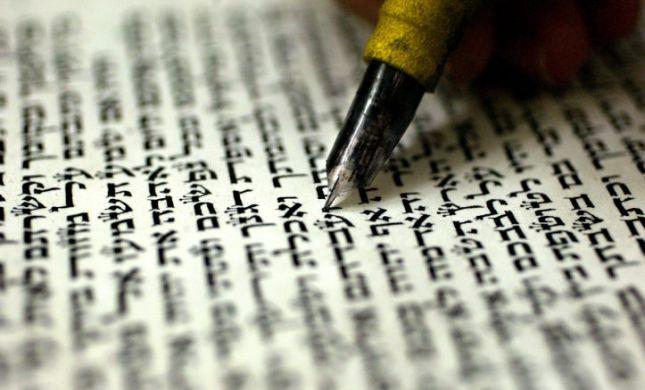 """גם אתה יכול: בוא ללמוד כתיבת סת""""ם בשביל עצמך"""