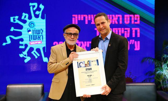 """""""מתרגש"""": אהוד בנאי קיבל את פרס השפה העברית. צפו"""