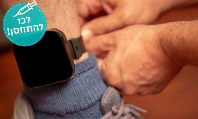 משרד הבריאות בהצעה: אזיק אלקטרוני במקום בידוד