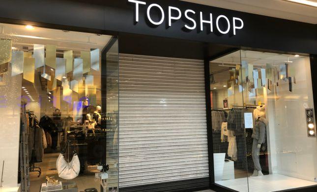 קורבן אופנה: טופשופ נמכרת ואלפי משרות יאבדו