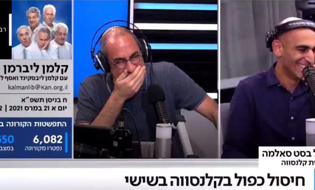 צפו: קלמן ליבסקינד נקרע מצחוק באמצע ראיון