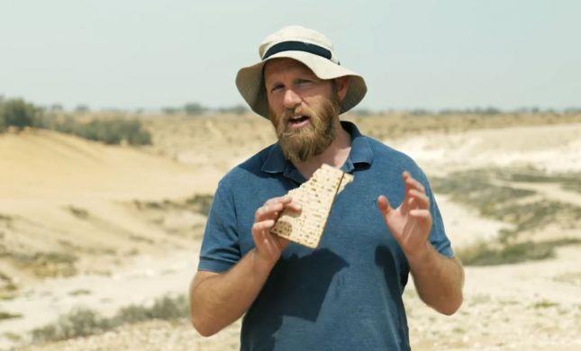 איך נראו המצות שהכינו בני ישראל במצרים? צפו