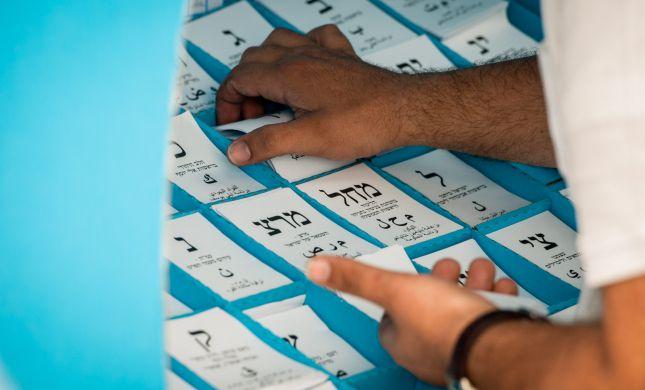 ועדת הבחירות: הסתיים הליך הפיקוח על התוצאות