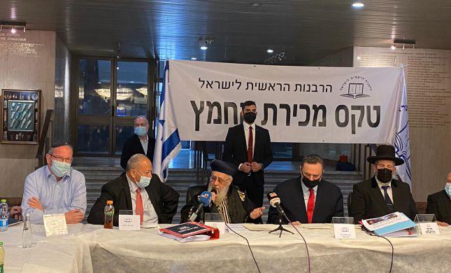 צפו בשידור חי: הרבנים הראשיים מוכרים את החמץ