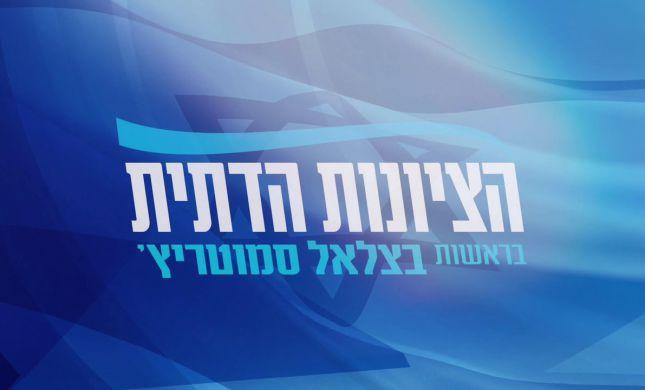 הצטרפו : מפלגת הציונות הדתית במבצע גיוס תומכים