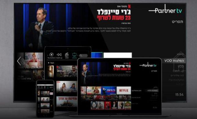 חבילת הטלווזיה המושלמת: פרטנר TV + נטפליקס