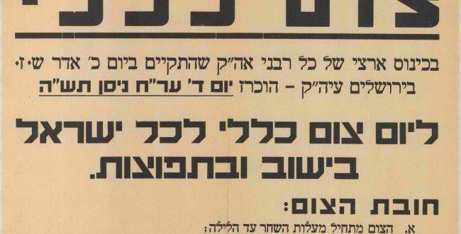 צום, איכה וצפירה: כך נראה יום השואה שקבעה הרבנות הראשית