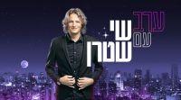 חדשות טלוויזיה, טלוויזיה ורדיו תכנית האירוח החדשה והסאטירית של כאן 11
