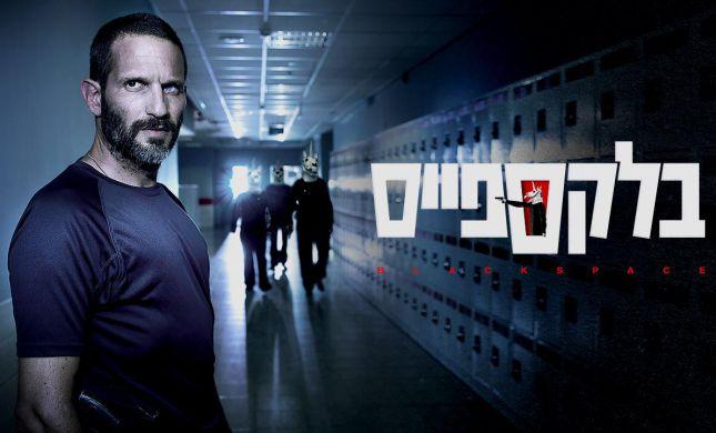 כבוד: הסדרה של רשת 13 נמכרה לנטפליקס העולמית