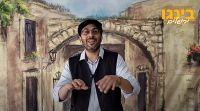 ויראלי לכבוד יום ירושלים: משחק בינגו וסיור חווייתי בעיר