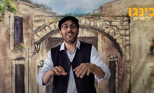 לכבוד יום ירושלים: משחק בינגו וסיור חווייתי בעיר