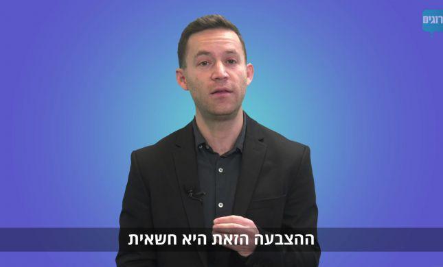 לפני קו המרוץ: איך בוחרים נשיא בישראל? צפו בהסבר